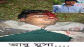 নাঙ্গলকোটে ট্রেনে কাটা পড়ে কলেজ ছাত্রের মৃত্যু