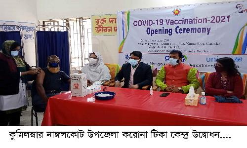 নাঙ্গলকোটে প্রথম টিকা নিলেন উপজেলা নির্বাহী কর্মকর্তা