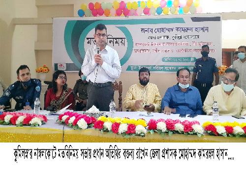 ঘুষ দুর্নীতি বন্ধ করতে হবে জেলা প্রশাসক কুমিল্লা