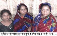 অভিনব কায়দায় চুরি নাঙ্গলকোটে ১ শিশু ও ২ দুধর্ষ নারী চোর আটক